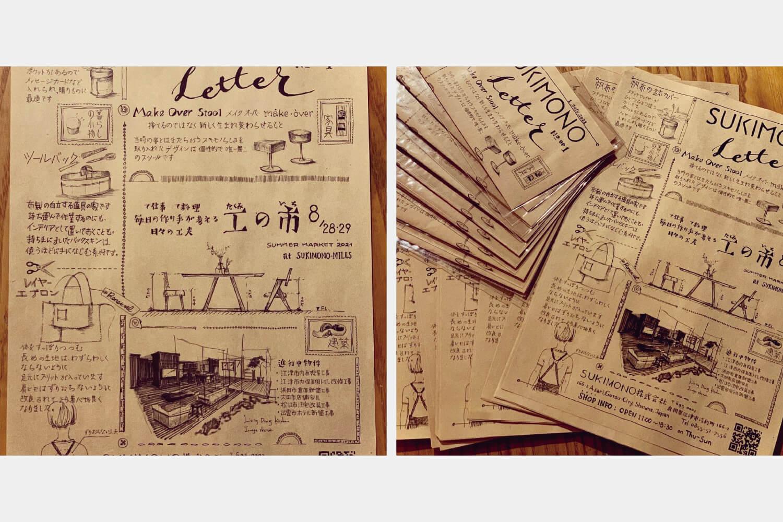 SUKIMONO Letter はじめました。